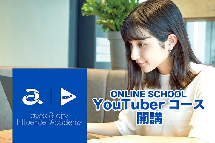 avex & CJTV Influencer academy オンラインコース(7日間フリートライアル実施中!)