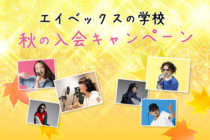 エイベックスの学校 秋の入会キャンペーン2019