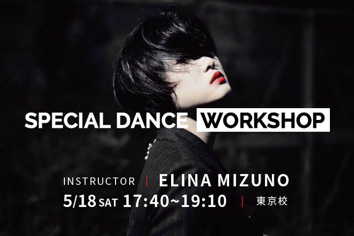 ELINA MIZUNO ワークショップ