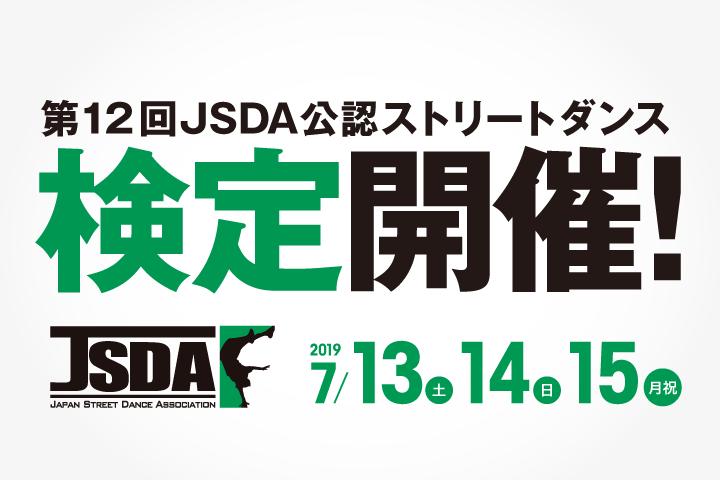 JSDA公認ストリートダンス検定開催