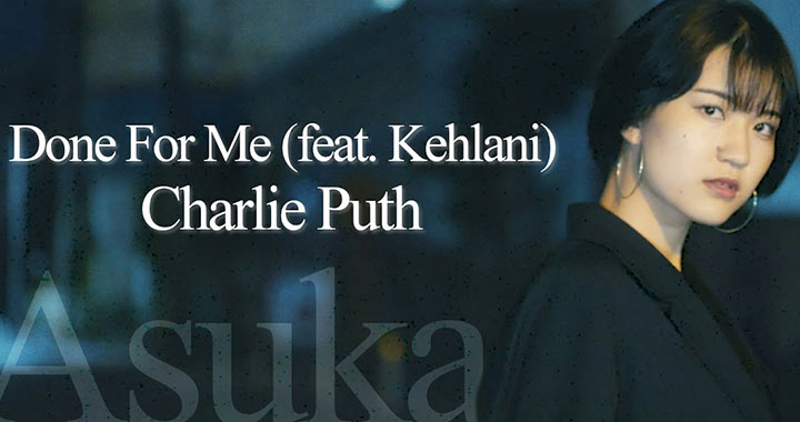 Done for Me/Charlie Puth feat. Kehlani/Student DANCE MOVIE by ASUKA